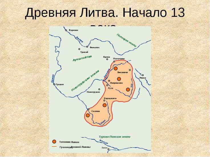 Древняя Литва. Начало 13 века.