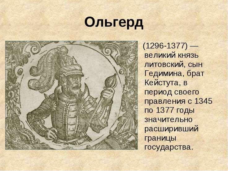 Ольгерд (1296-1377)— великий князь литовский, сын Гедимина, брат Кейстута, в...