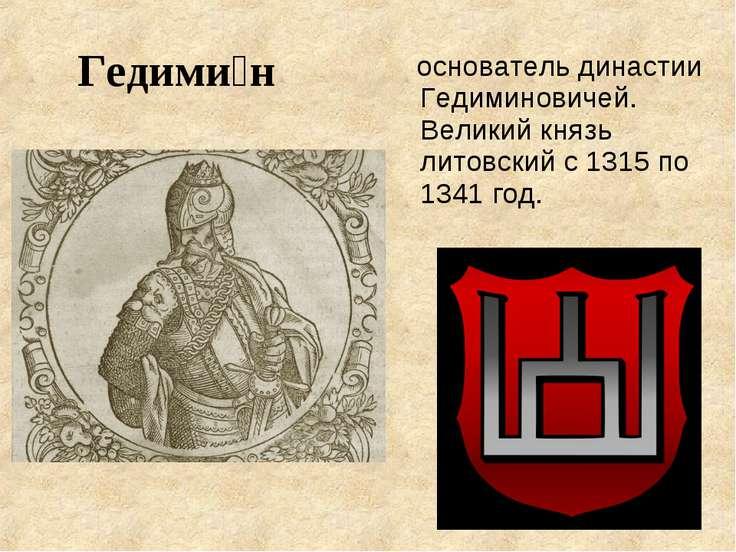 Гедими н основатель династии Гедиминовичей. Великий князь литовский с 1315 по...