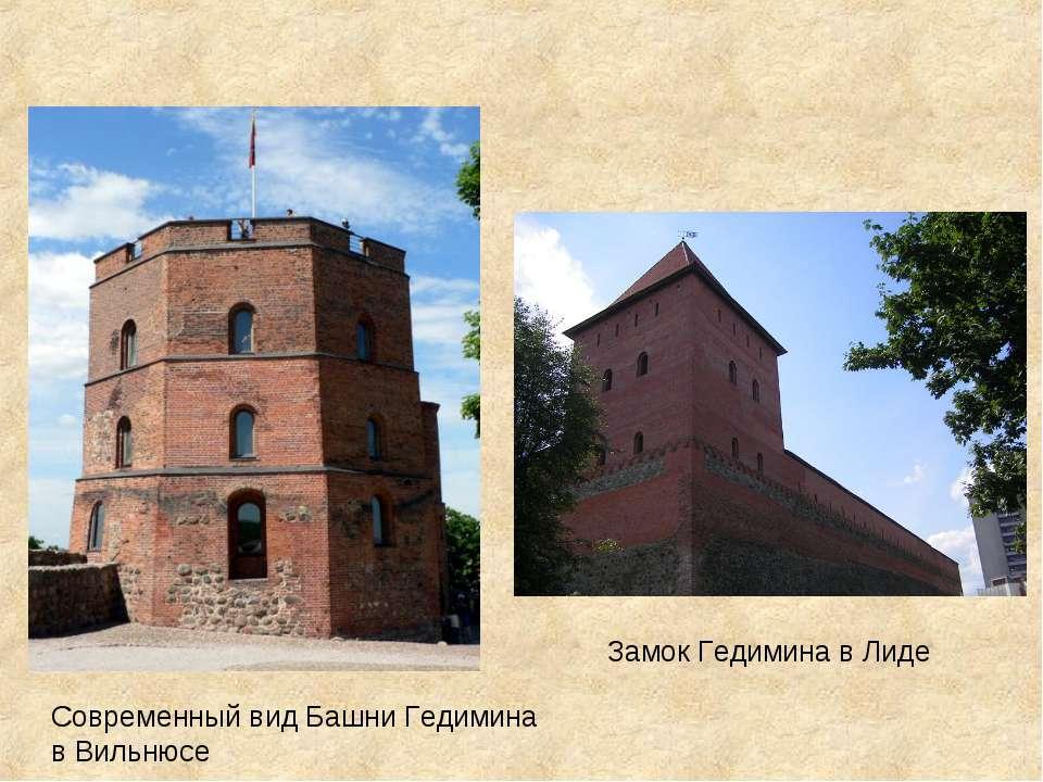 Современный вид Башни Гедимина в Вильнюсе Замок Гедимина в Лиде