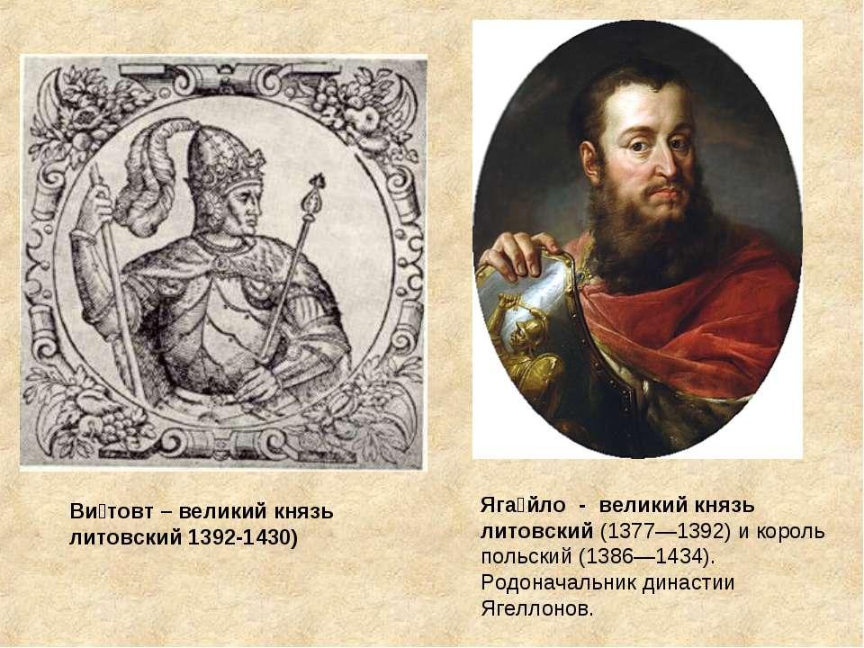 Ви товт – великий князь литовский 1392-1430) Яга йло - великий князь литовски...