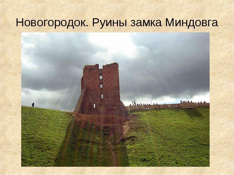 Новогородок. Руины замка Миндовга