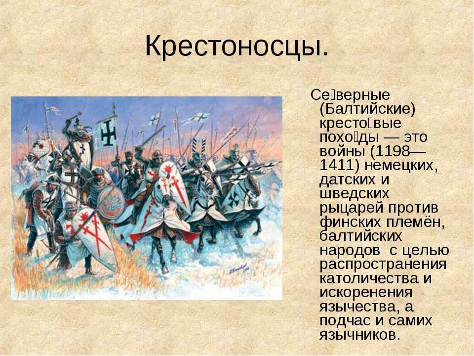 Крестоносцы. Се верные (Балтийские) кресто вые похо ды— это войны (1198— 141...