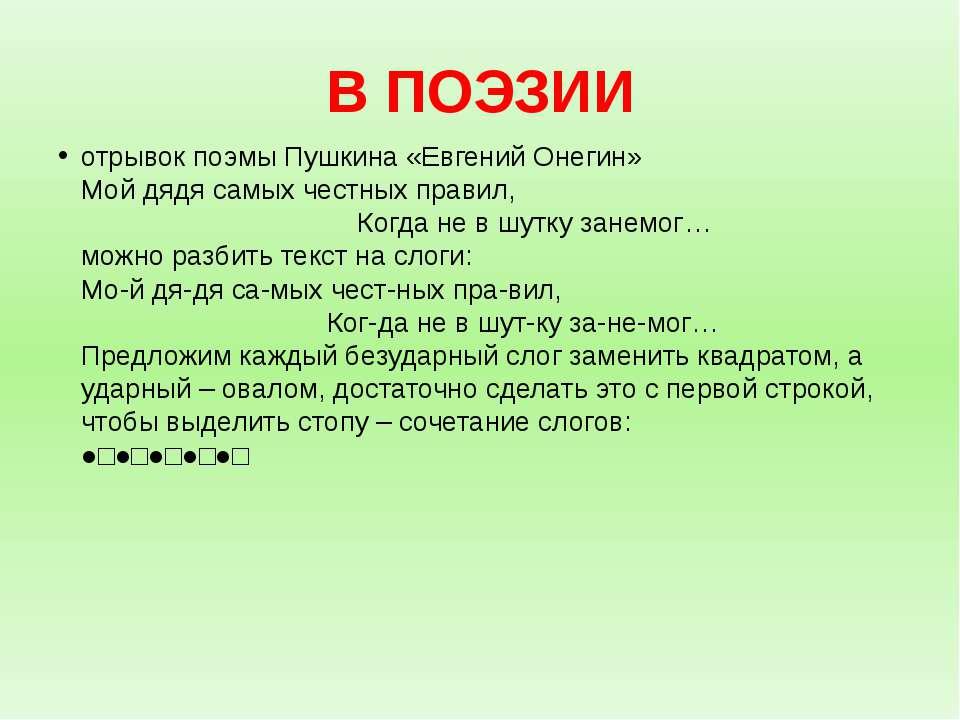 В ПОЭЗИИ отрывок поэмы Пушкина «Евгений Онегин» Мой дядя самых честных правил...