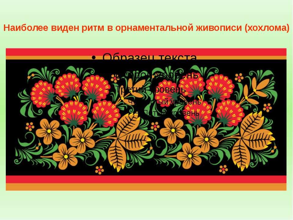 Наиболее виден ритм в орнаментальной живописи (хохлома)