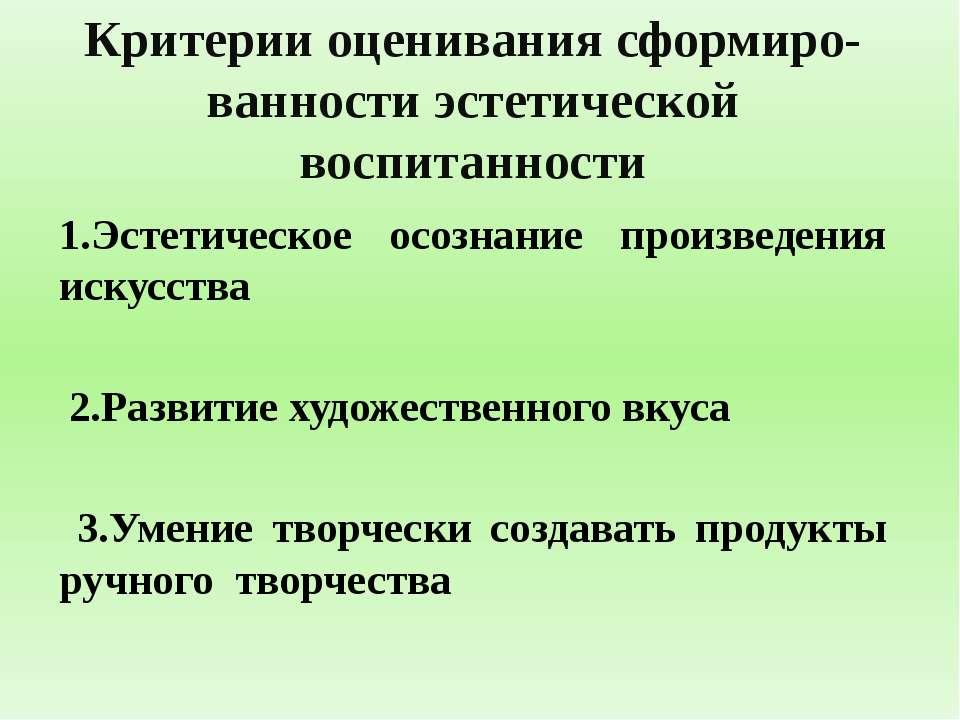 Критерии оценивания сформиро-ванности эстетической воспитанности 1.Эстетическ...