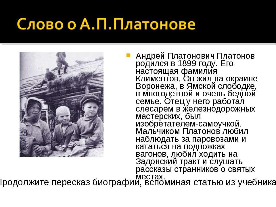 Андрей Платонович Платонов родился в 1899 году. Его настоящая фамилия Климент...