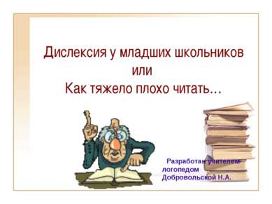 Дислексия у младших школьников или Как тяжело плохо читать… РРазработан учите...