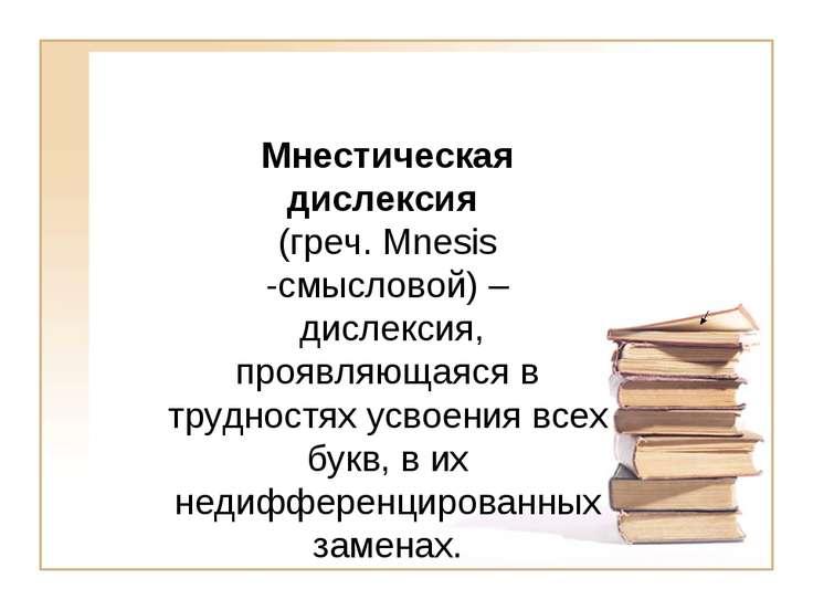 Мнестическая дислексия (греч. Mnesis -смысловой) – дислексия, проявляющаяся в...