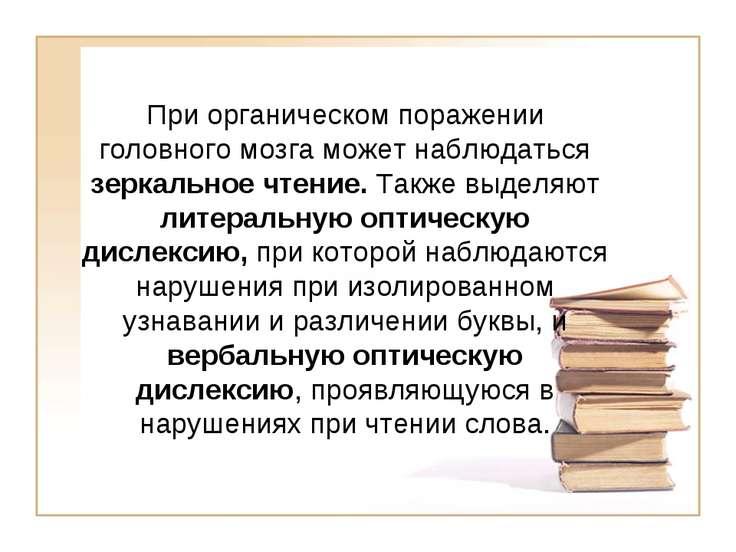 При органическом поражении головного мозга может наблюдаться зеркальное чтени...