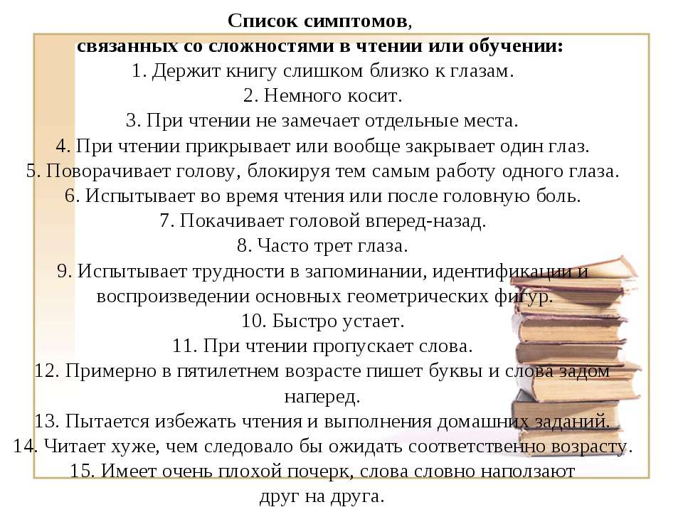 Список симптомов, связанных со сложностями в чтении или обучении: 1. Держит к...