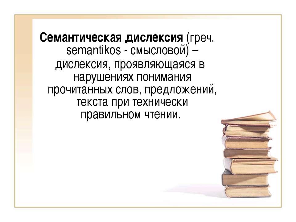 Семантическая дислексия (греч. semantikos - смысловой) – дислексия, проявляющ...