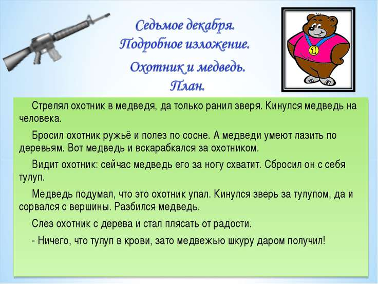 Стрелял охотник в медведя, да только ранил зверя. Кинулся медведь на человека...