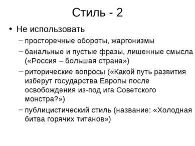 Стиль - 2 Не использовать просторечные обороты, жаргонизмы банальные и пустые...