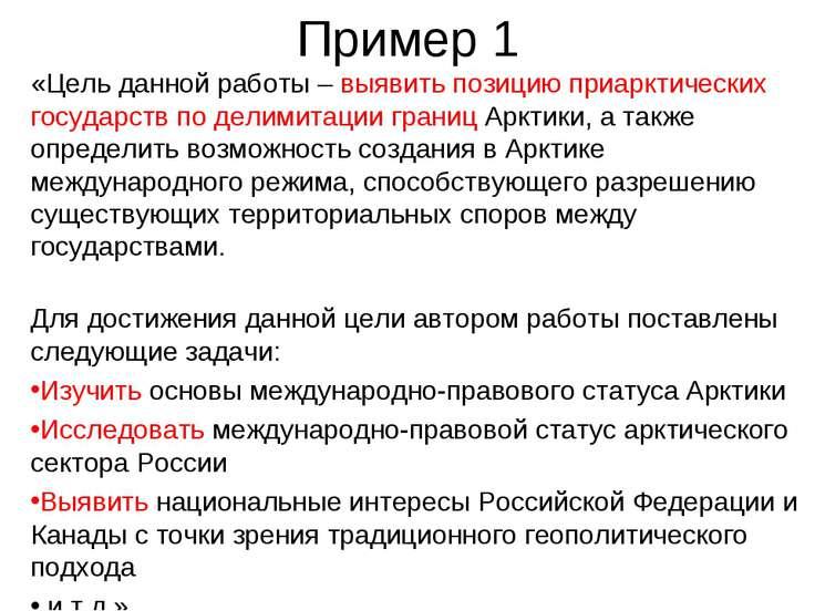 Пример 1 «Цель данной работы – выявить позицию приарктических государств по д...