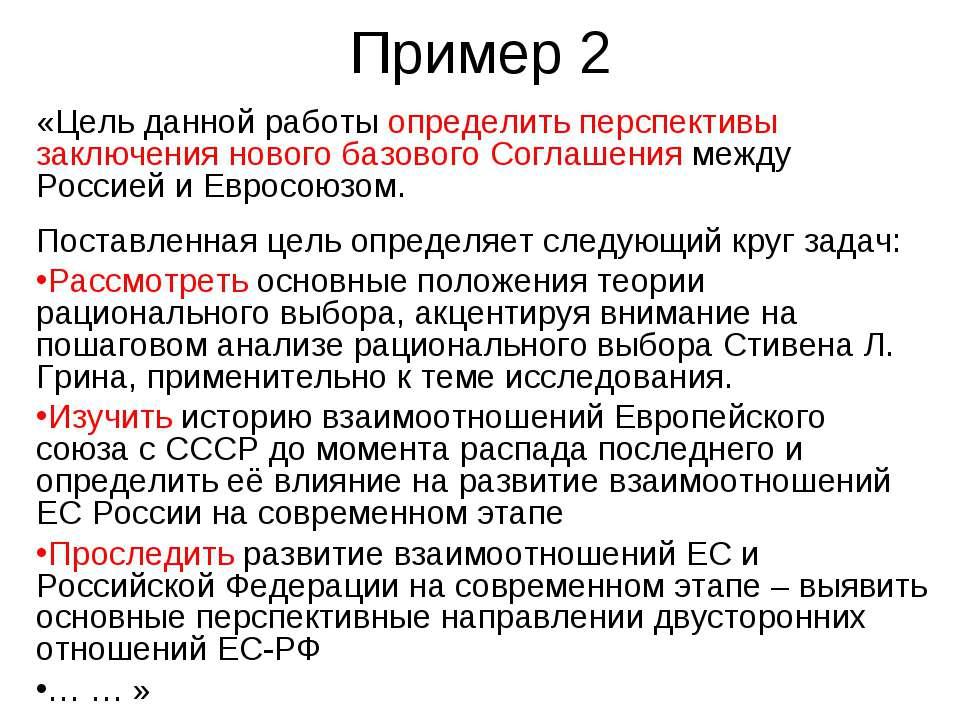 Пример 2 «Цель данной работы определить перспективы заключения нового базовог...