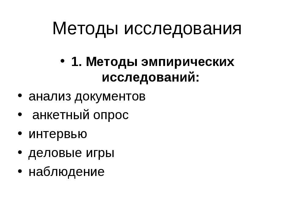 Методы исследования 1. Методы эмпирических исследований: анализ документов ан...