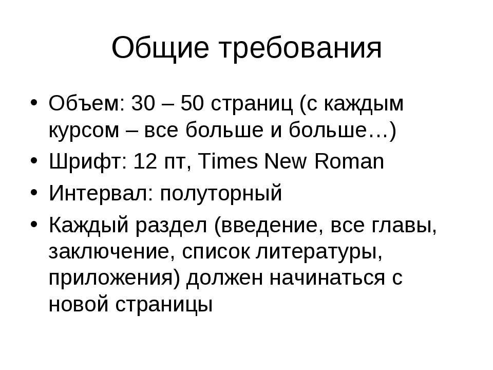 Общие требования Объем: 30 – 50 страниц (с каждым курсом – все больше и больш...