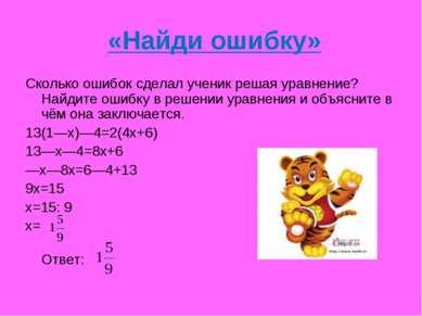 «Найди ошибку» Сколько ошибок сделал ученик решая уравнение? Найдите ошибку в...
