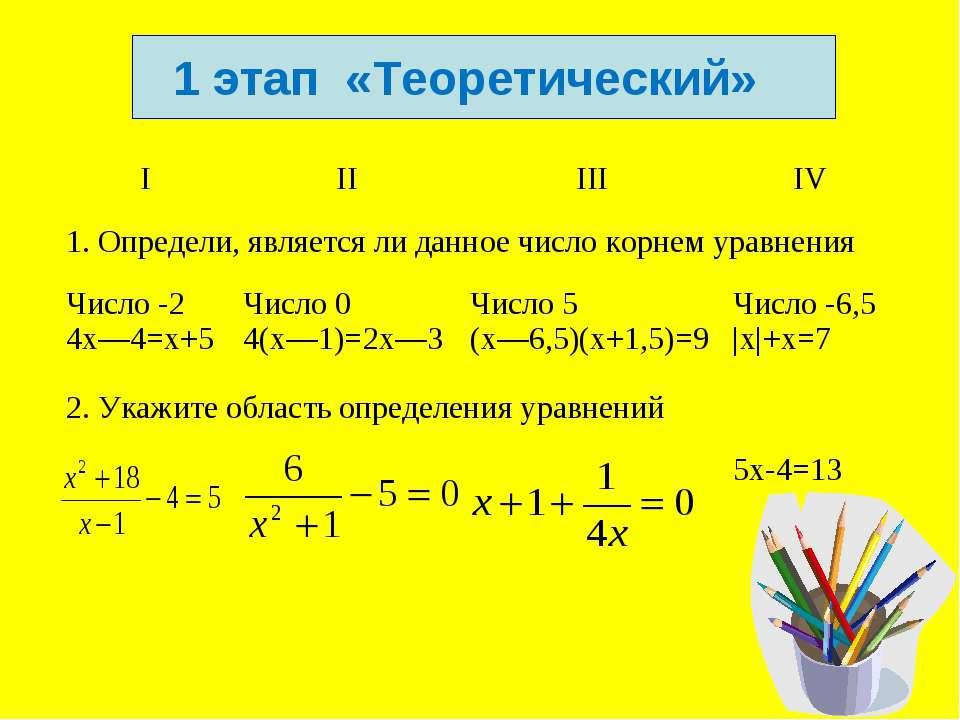 1 этап «Теоретический» I II III IV 1. Определи, является ли данное число корн...