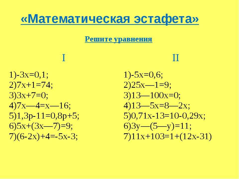 «Математическая эстафета» Решите уравнения I II -3х=0,1; 7х+1=74; 3х+7=0; 7х—...