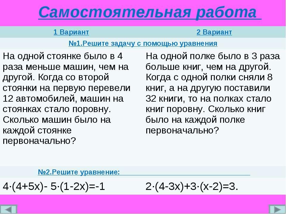Самостоятельная работа 1 Вариант 2 Вариант №1.Решите задачу с помощью уравнен...
