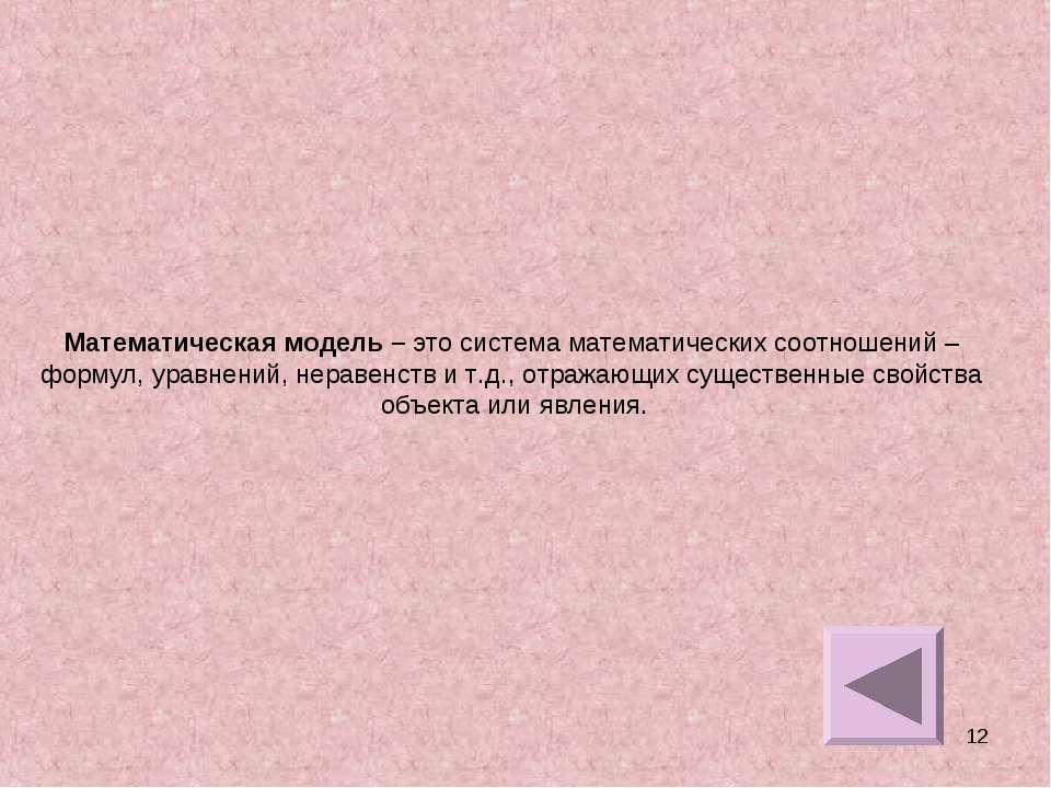 * Математическая модель – это система математических соотношений – формул, ур...