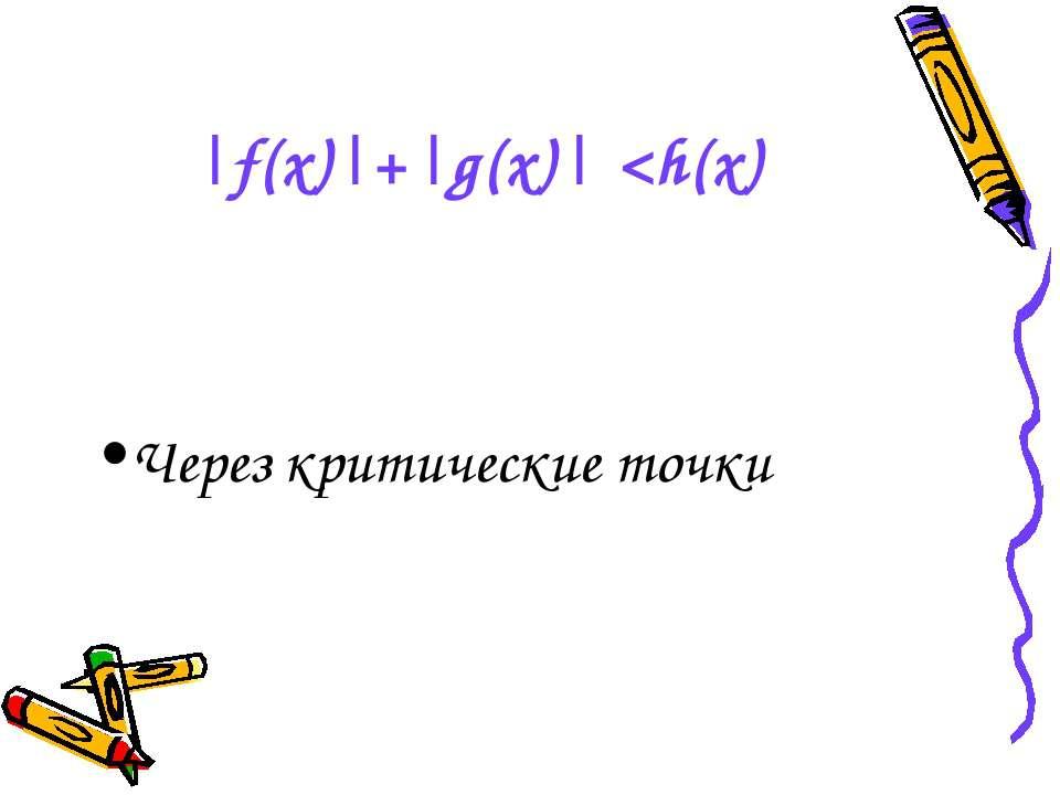 |f(x)|+|g(x)|