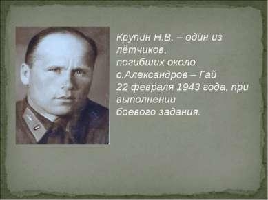 Крупин Н.В. – один из лётчиков, погибших около с.Александров – Гай 22 февраля...