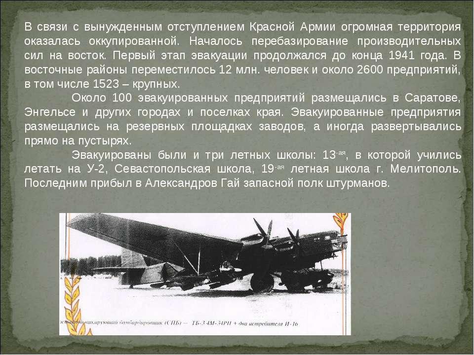 В связи с вынужденным отступлением Красной Армии огромная территория оказалас...