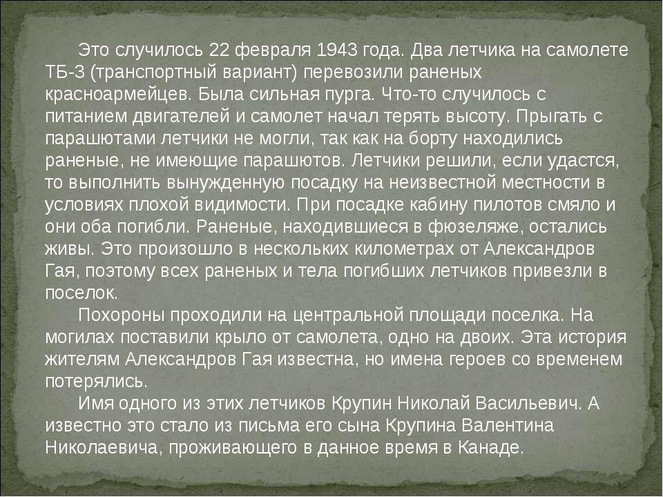 Это случилось 22 февраля 1943 года. Два летчика на самолете ТБ-3 (транспортны...
