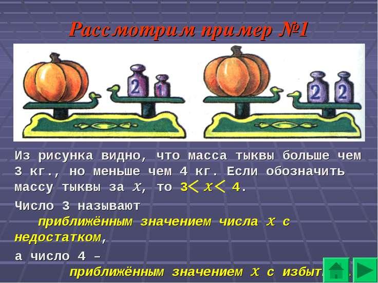Рассмотрим пример №1 Из рисунка видно, что масса тыквы больше чем 3 кг., но м...