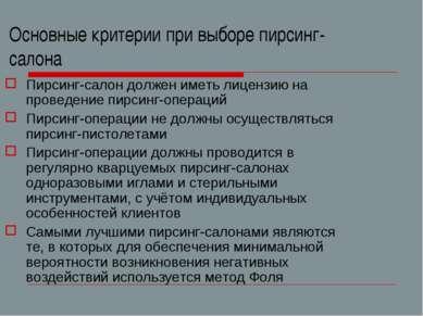 Основные критерии при выборе пирсинг-салона Пирсинг-салон должен иметь лиценз...
