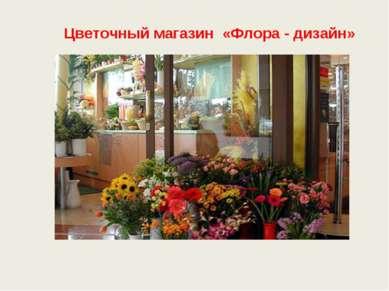 Цветочный магазин «Флора - дизайн»
