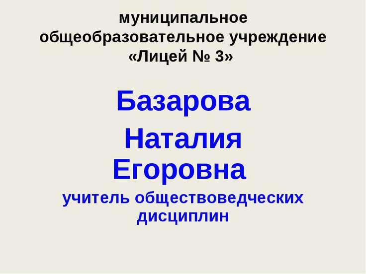 муниципальное общеобразовательное учреждение «Лицей № 3» Базарова Наталия Его...
