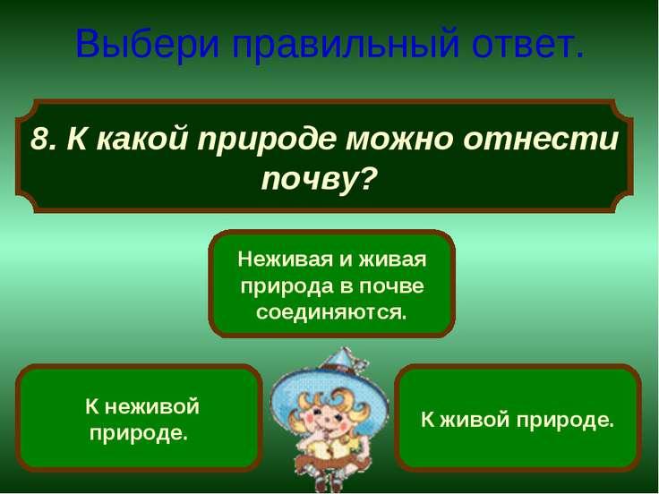 8. К какой природе можно отнести почву? Выбери правильный ответ. Неживая и жи...