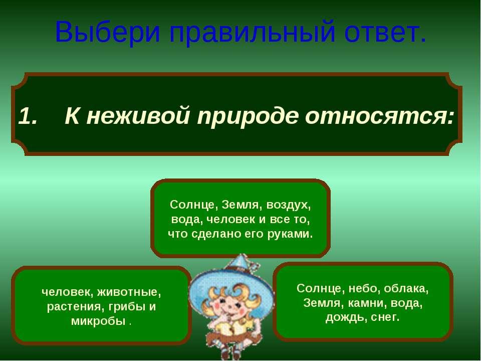 1. К неживой природе относятся: Выбери правильный ответ. Солнце, небо, облака...