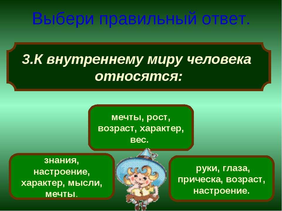 К внутреннему миру человека относятся: Выбери правильный ответ. знания, настр...