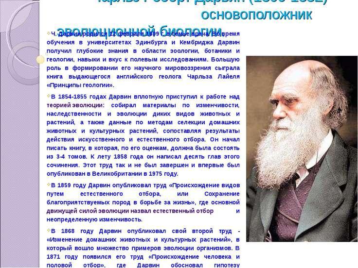 Чарльз Роберт Дарвин (1809-1882) – основоположник эволюционной биологии. Ч. Д...