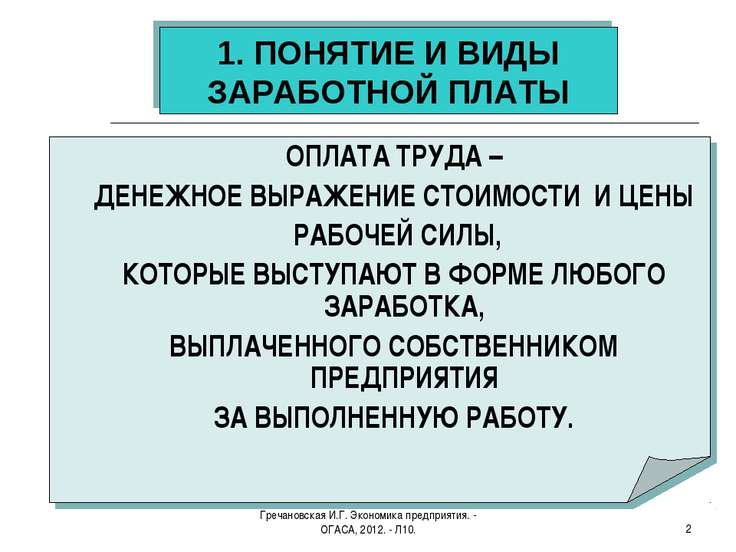 Гречановская И.Г. Экономика предприятия. - ОГАСА, 2012. - Л10. * 1. ПОНЯТИЕ И...