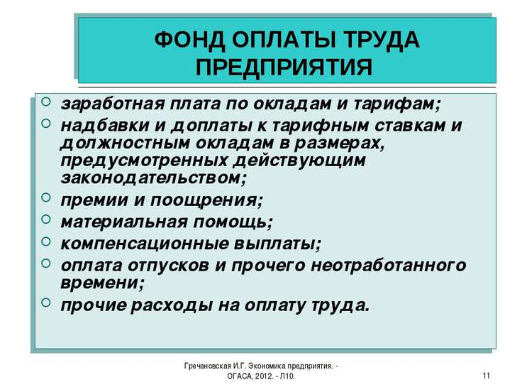 Гречановская И.Г. Экономика предприятия. - ОГАСА, 2012. - Л10. * ФОНД ОПЛАТЫ ...
