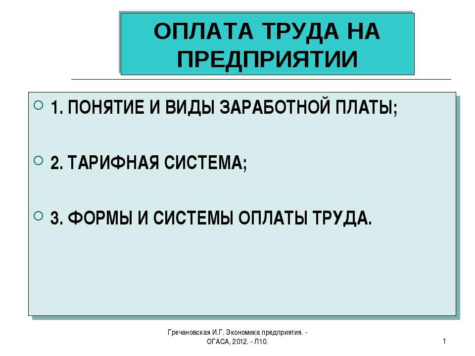 Гречановская И.Г. Экономика предприятия. - ОГАСА, 2012. - Л10. * ОПЛАТА ТРУДА...