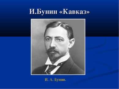 И.Бунин «Кавказ» И. А. Бунин.