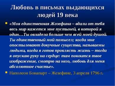 Любовь в письмах выдающихся людей 19 века «Моя единственная Жозефина – вдали ...