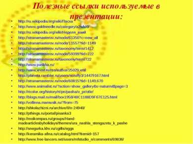 Полезные ссылки используемые в презентации: http://ru.wikipedia.org/wiki/Пасх...