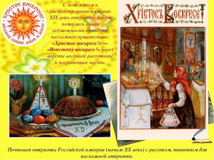 Почтовая открытка Российской империи (начало XX века) с рисунком, типичным дл...