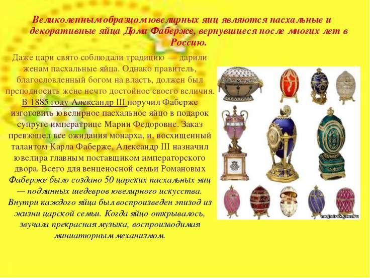 Великолепным образцом ювелирных яиц являются пасхальные и декоративные яйца Д...