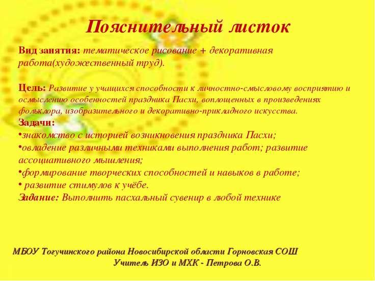 МБОУ Тогучинского района Новосибирской области Горновская СОШ Учитель ИЗО и М...