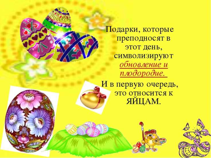 Подарки, которые преподносят в этот день, символизируют обновление и плодород...