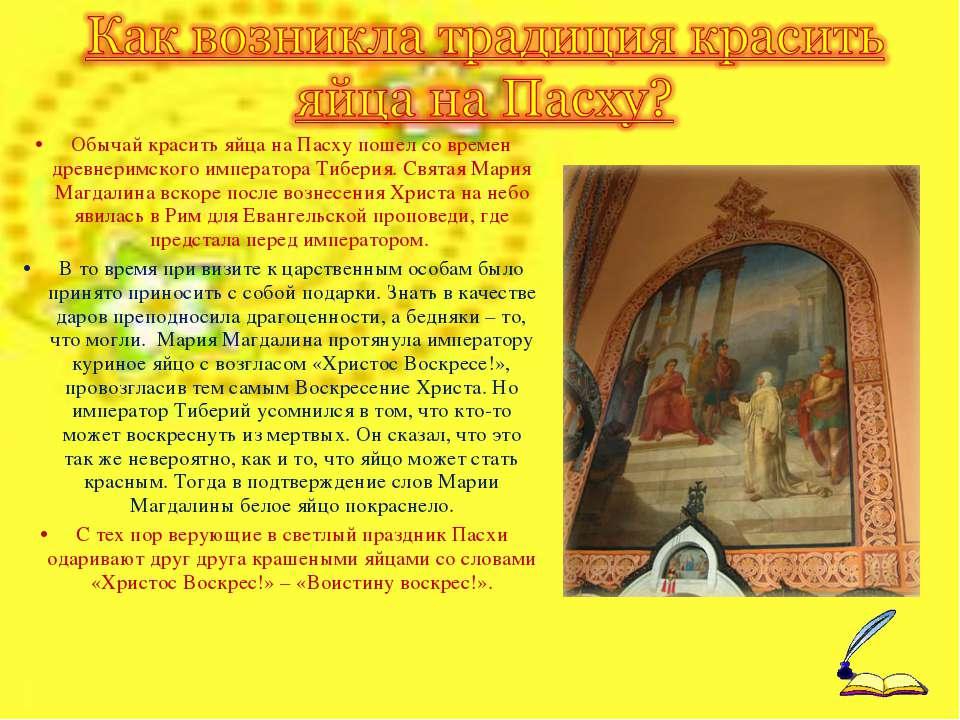 Обычай красить яйца на Пасху пошел со времен древнеримского императора Тибери...